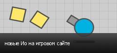 новые Ио на игровом сайте