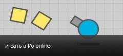 играть в Ио online