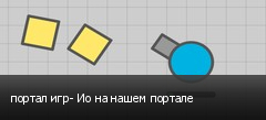 портал игр- Ио на нашем портале
