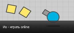 Ио - играть online