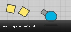 мини игры онлайн - Ио