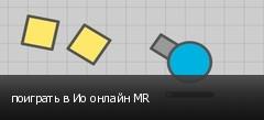 поиграть в Ио онлайн MR