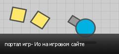 портал игр- Ио на игровом сайте
