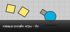 клевые онлайн игры - Ио