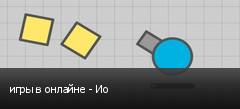 игры в онлайне - Ио