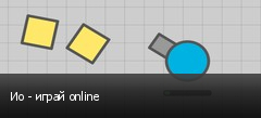 Ио - играй online