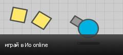 играй в Ио online