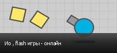 Ио , flash игры - онлайн