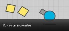 Ио - игры в онлайне