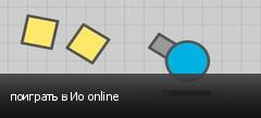 поиграть в Ио online