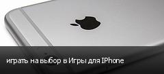 играть на выбор в Игры для IPhone