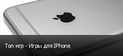 Топ игр - Игры для IPhone