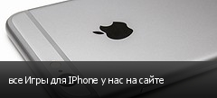 ��� ���� ��� IPhone � ��� �� �����