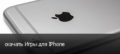 скачать Игры для IPhone