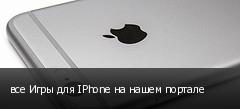 все Игры для IPhone на нашем портале