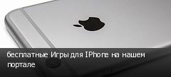 бесплатные Игры для IPhone на нашем портале