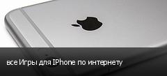 все Игры для IPhone по интернету