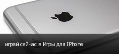 играй сейчас в Игры для IPhone