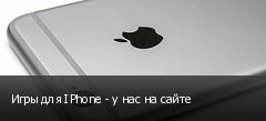 Игры для IPhone - у нас на сайте