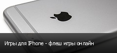 Игры для IPhone - флеш игры онлайн