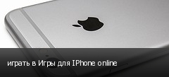 ������ � ���� ��� IPhone online