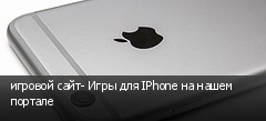 игровой сайт- Игры для IPhone на нашем портале