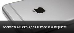 бесплатные Игры для IPhone в интернете