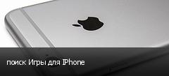 поиск Игры для IPhone