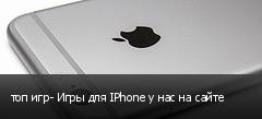 ��� ���- ���� ��� IPhone � ��� �� �����