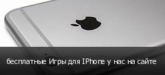 бесплатные Игры для IPhone у нас на сайте
