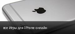 все Игры для IPhone онлайн