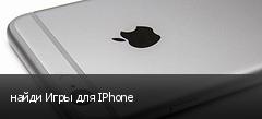 найди Игры для IPhone