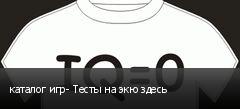 каталог игр- Тесты на экю здесь
