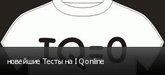 �������� ����� �� IQ online