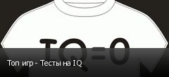 Топ игр - Тесты на IQ
