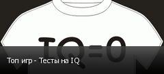 ��� ��� - ����� �� IQ