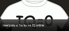 поиграть в Тесты на IQ online