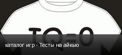 каталог игр - Тесты на айкью