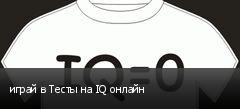 играй в Тесты на IQ онлайн