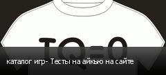 каталог игр- Тесты на айкью на сайте