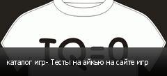 каталог игр- Тесты на айкью на сайте игр