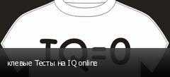клевые Тесты на IQ online