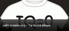 сайт онлайн игр - Тесты на айкью