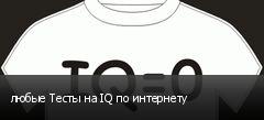 любые Тесты на IQ по интернету