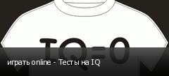 ������ online - ����� �� IQ
