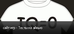 сайт игр - Тесты на айкью