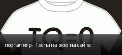 портал игр- Тесты на экю на сайте