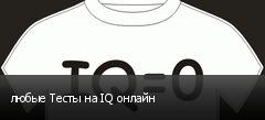 любые Тесты на IQ онлайн