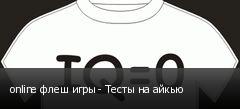 online флеш игры - Тесты на айкью