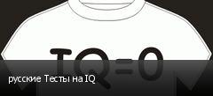 русские Тесты на IQ